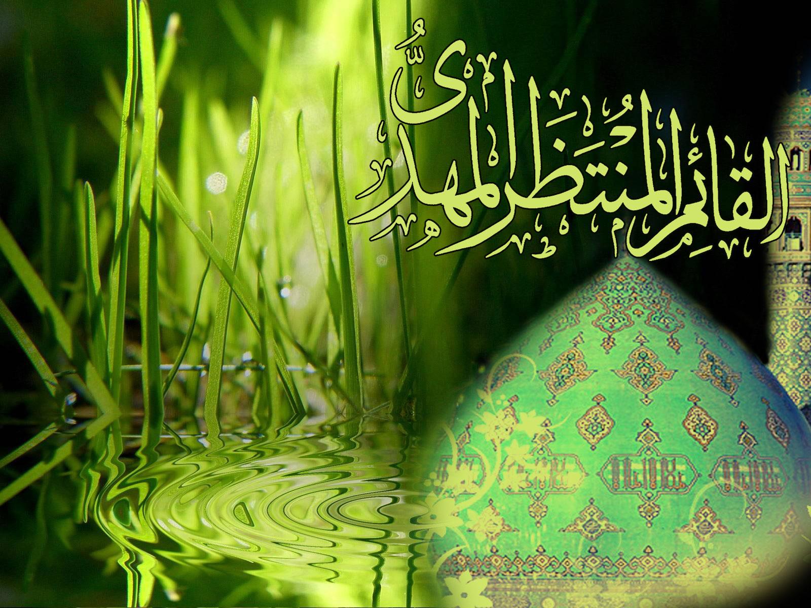[تصویر:  al-ghaem.jpg]